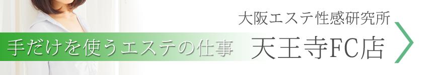 大阪風俗人妻求人 十三 なでしこ